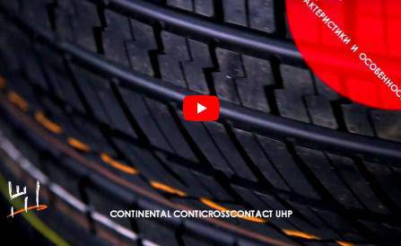 Continental ContiCrossContact UHP